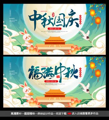 插画风中秋国庆展板设计