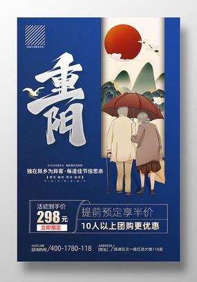 创意插画风重阳节促销海报设计
