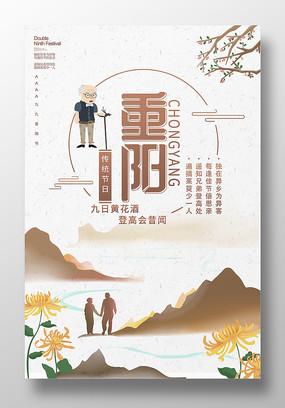 创意水墨重阳节海报设计