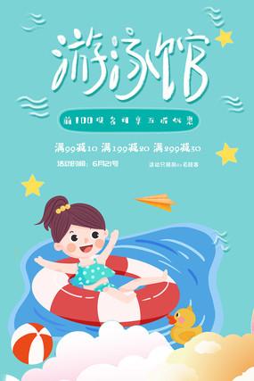 创意唯美游泳俱乐部海报设计