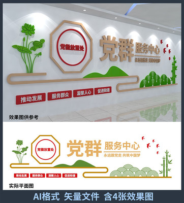 党群服务中心党建背景墙设计