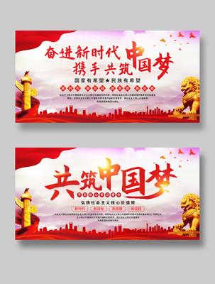 奋进新时代 携手共筑中国梦