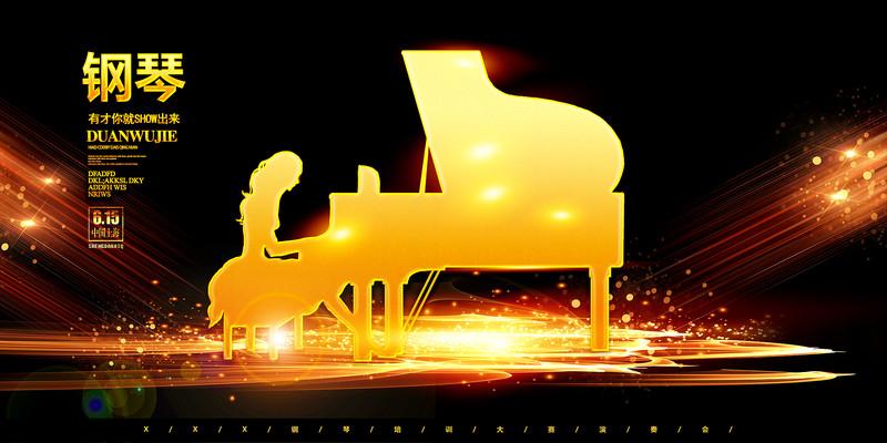 钢琴招生演奏海报