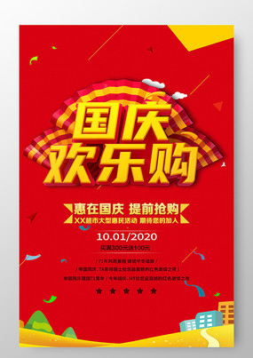 国庆节促销海报设计