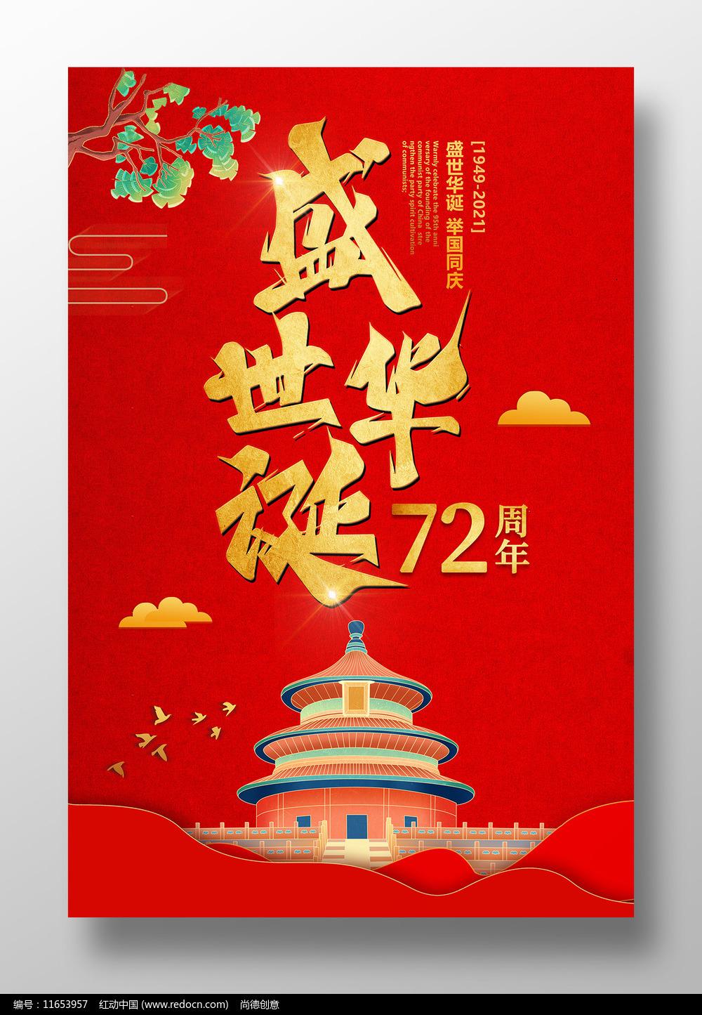 红色盛世华诞举国同庆建国72周年海报图片
