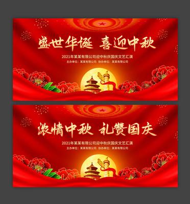 红色迎中秋庆国庆文艺晚会舞台背景展板