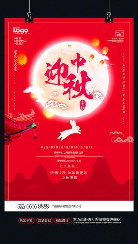 红色中秋节促销海报设计