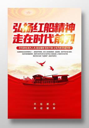 弘扬红船精神党建宣传海报
