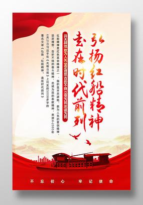 弘扬红船精神党建宣传海报设计