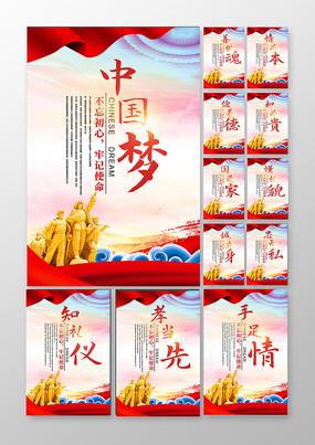 简约中国梦标语展板设计