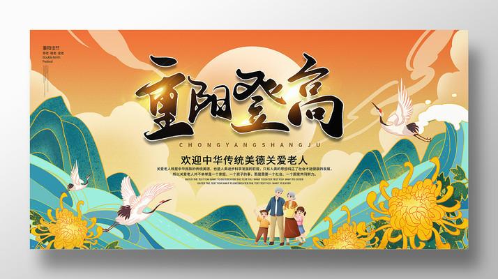 九九重阳节重阳登高宣传展板设计