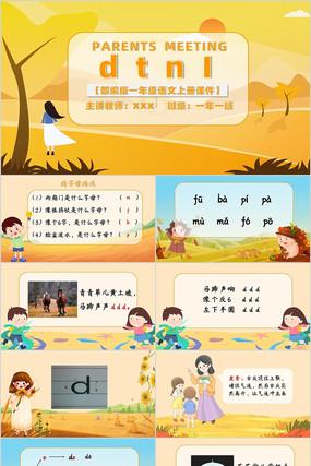 卡通版dtnl语文课件