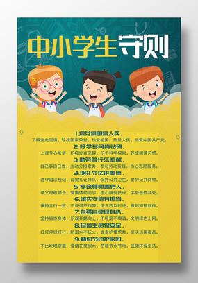 卡通原创中小学生守则海报设计