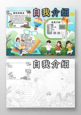 卡通自我介绍学生小报