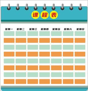 可爱卡通中小学幼儿园课程表CDR