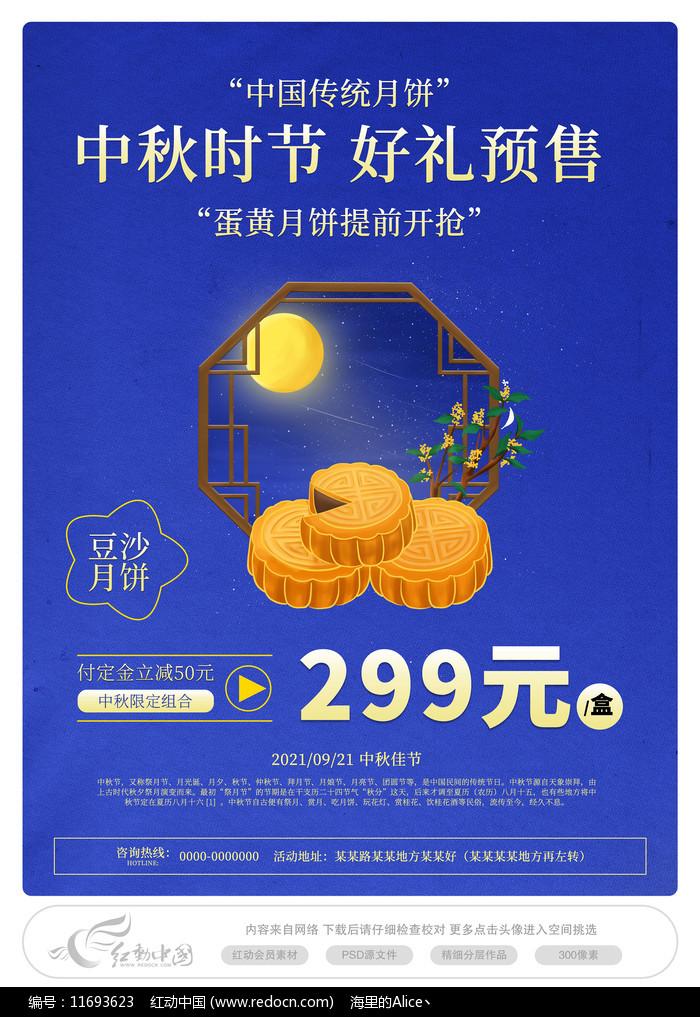 蓝色贺中秋节海报展板图片
