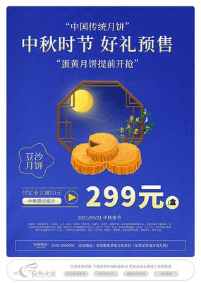 蓝色贺中秋节海报展板