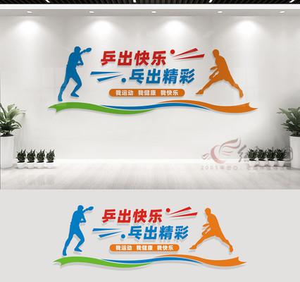 乒乓球室文化墙设计