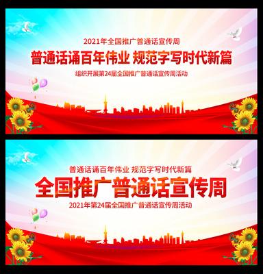 普通话宣传周宣传展板