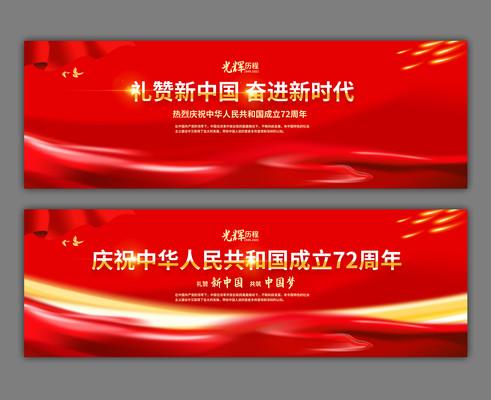 庆国庆72周年舞台背景