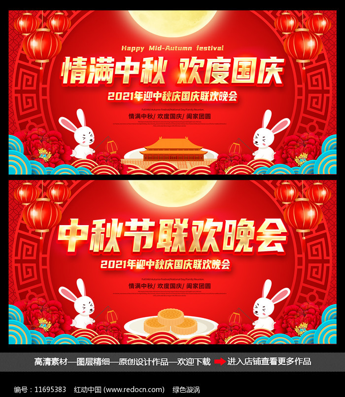 情满中秋欢度国庆中秋国庆晚会舞台背景板图片