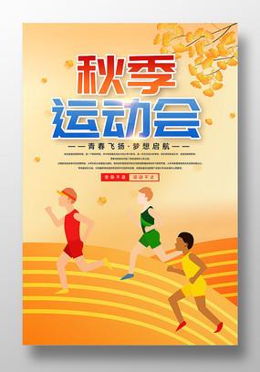 秋季运动会宣传海报设计