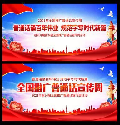 全国推广普通话宣传周宣传栏