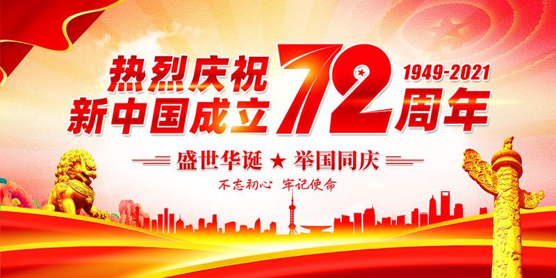 十一国庆节72周年展板
