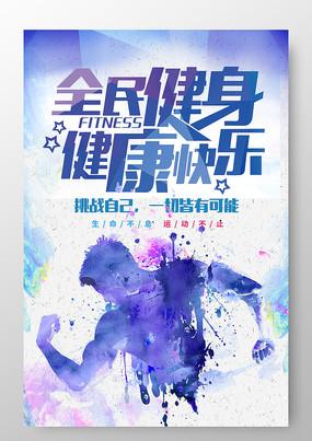 水彩风健身海报设计