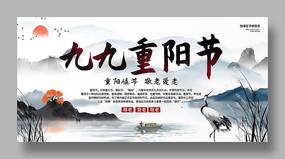 水墨画中国风重阳节展板设计