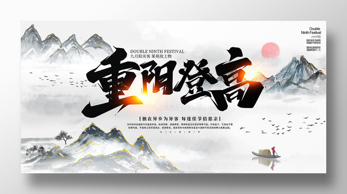 水墨中国风重阳节重阳登高节日展板设计