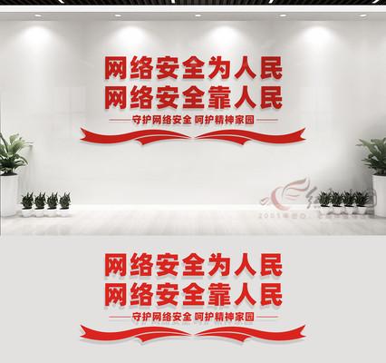 网络安全文化墙宣传标语