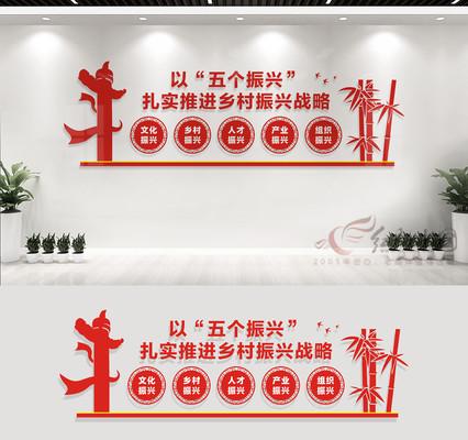 五个振兴文化墙展板设计