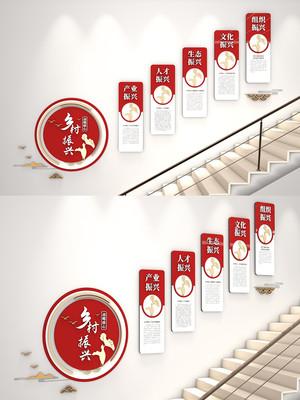 乡村振兴战略党建楼梯文化墙