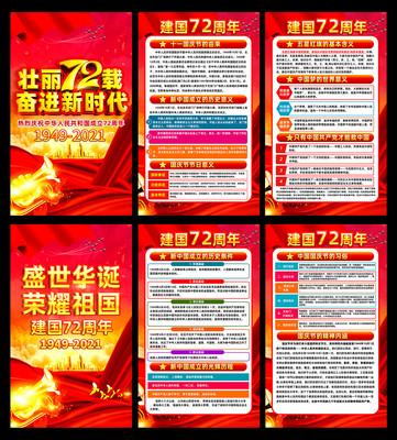 新中国成立72周年宣传挂图模板