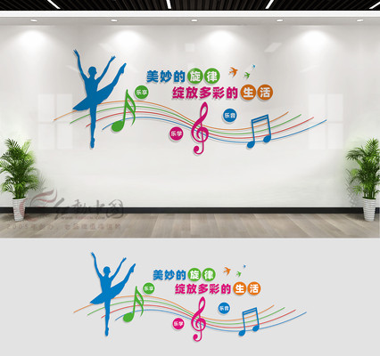 音乐舞蹈室文化墙