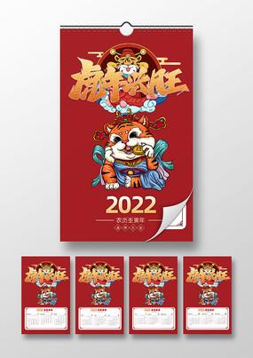 中国风2022虎年挂历设计