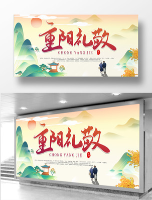 中国风重阳节海报设计