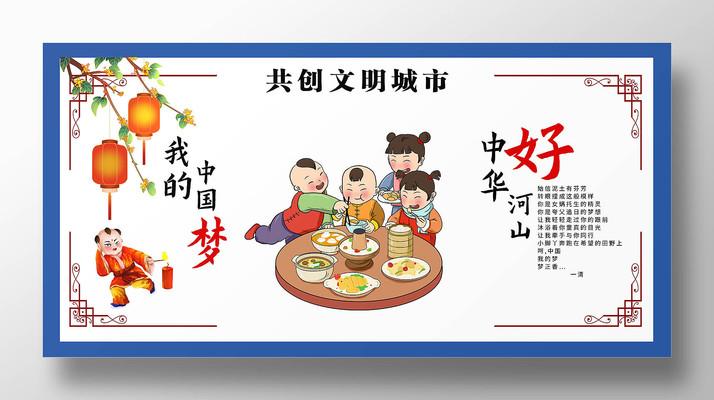中国梦传统文化展板中华好河山