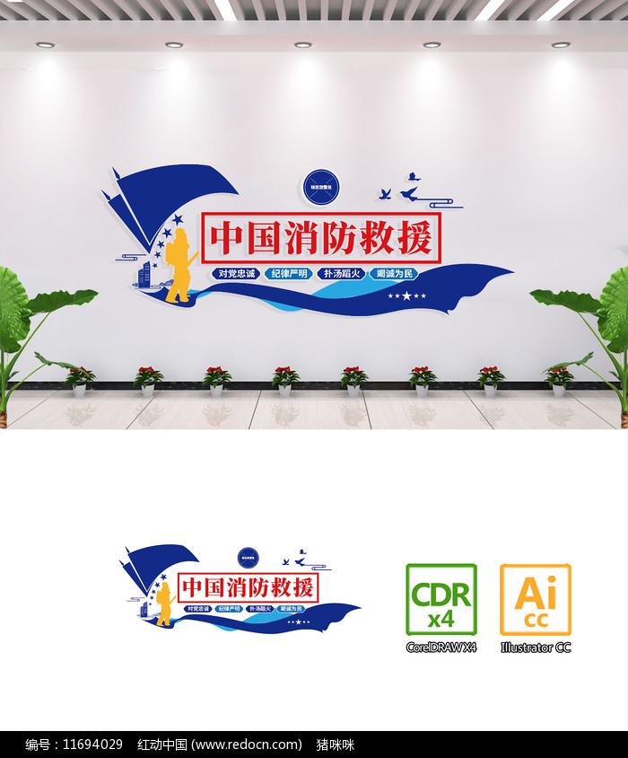 中国消防救援队消防文化墙图片