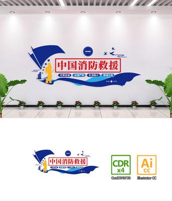 中国消防救援队消防文化墙
