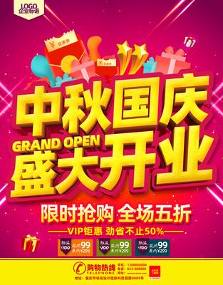 中秋国庆盛大开业海报