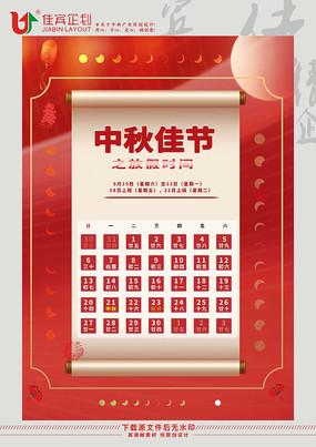中秋佳节放假通知海报