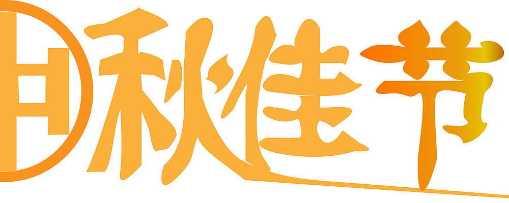 中秋佳节字体