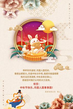 中秋节贺卡海报