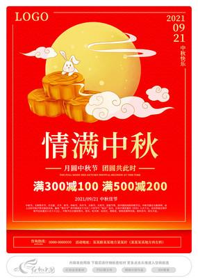 中秋节日月饼促销海报