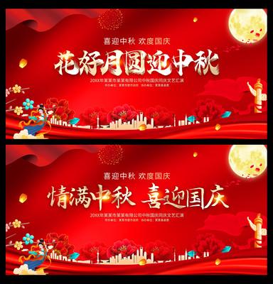中秋节晚会舞台背景展板