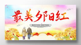 重阳节最美夕阳红节日展板设计