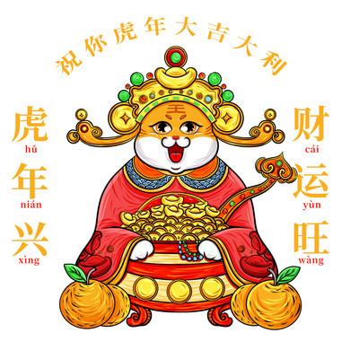 国潮虎年卡通财神老虎