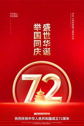国庆72周年十一海报